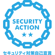 SECURITY ACTION二つ星マーク